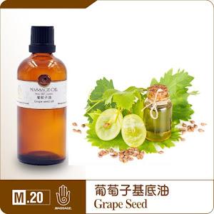 葡萄籽基底油100ml