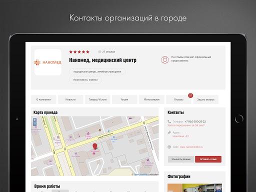 Kasimov Poisk 1.0 screenshots 8