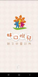 Download 林口悅兒親子中醫診所 For PC Windows and Mac apk screenshot 1