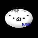 ショボーン インジケーター 試用版 icon