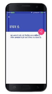Download Gita Ke Anmol 121 Vachan (गीता के अनमोल 121 वाचन) For PC Windows and Mac apk screenshot 5