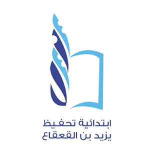 ابتدائية تحفيظ يزيد بن القعقاع بالبدائع - náhled