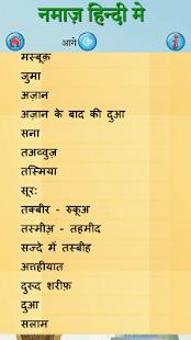 Namaz in Hindi with Sound - náhled