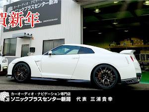 NISSAN GT-R R35のカスタム事例画像 ソニックプラスセンター新潟@たかぷさんの2021年01月01日00:34の投稿