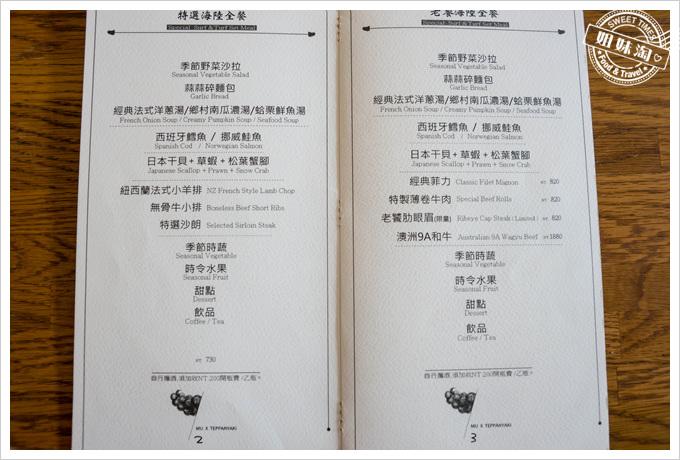 母堂鐵板燒菜單menu