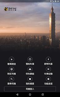 呼叫小黃 - 計程車搜尋平台  螢幕截圖 12