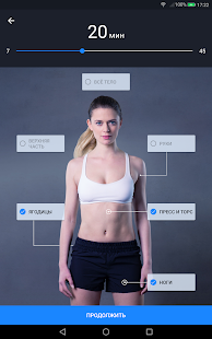 Runtastic Results - Программа тренировок и фитнес Screenshot