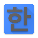 Simple Hangul icon