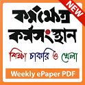 All Job News ePaper সরকারি চাকরির খবর, কর্মক্ষেত্র icon