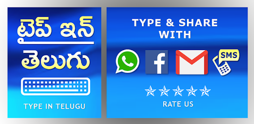 Type in Telugu (Telugu Typing) - Apps on Google Play