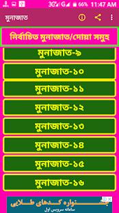 মুনাজাত/ ৪০ রাব্বানা দোয়া