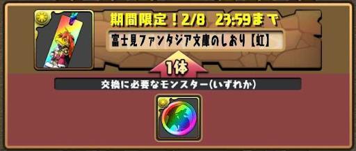 富士見ファンタジア文庫のしおり-虹メダル
