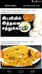 Dinner recipes in tamil apps on google play screenshot image forumfinder