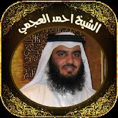 Quran By Ahmad AlAjmi