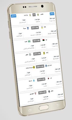 mobile kora live