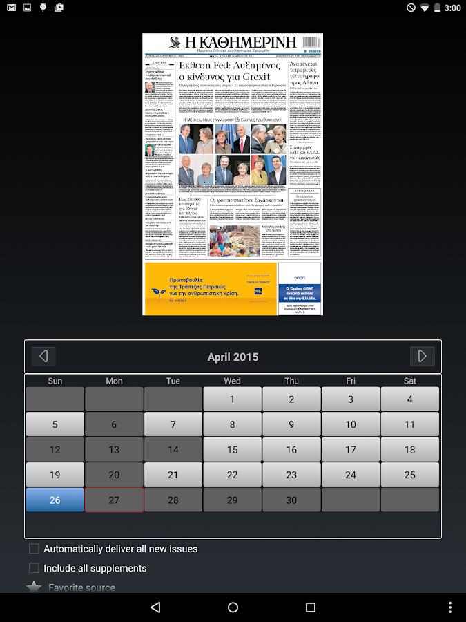 Η ΚΑΘΗΜΕΡΙΝΗ ePaper - screenshot