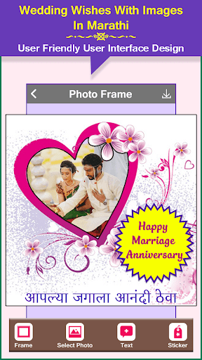 Wedding Wishes With Images In Marathi Apps On Google Play