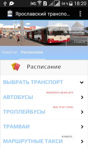 Ярославский транспорт