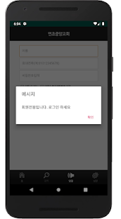 Download 연초중앙교회 요람 For PC Windows and Mac apk screenshot 2