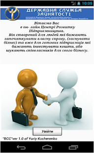 Центр розвитку підприємництва - náhled