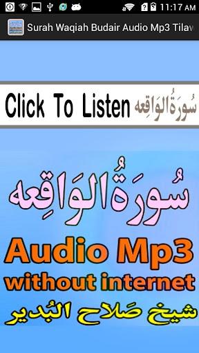 Surah Waqiah Free Audio Mp3