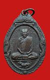 เหรีญเสือหมอบ หลวงพ่อสุด บล็อกจีวรแลป (นิยม) เนื้อทองแดง วัดกาหลง
