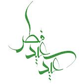 Tải نرم افزار جامع عید سعید فطر APK