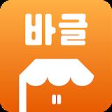 손님이 바글바글 - 창업 필수 앱 바글