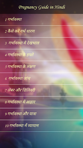 Pregnency Guide in Hindi