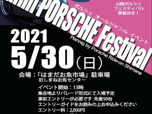 996カレラ4S 996最終型のカスタム事例画像 えっぐさんの2021年05月08日10:23の投稿