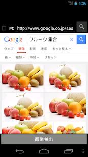 【画像で検索】おてがる類似画像検索 Screenshot
