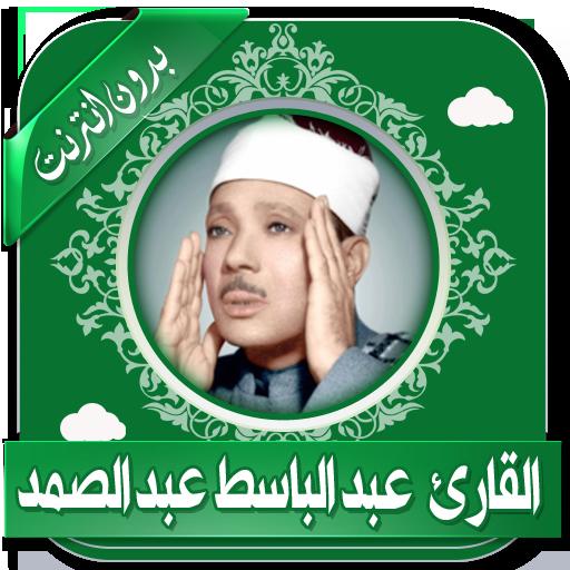 قرأن كامل عبد الباسط بدون نت Apps On Google Play