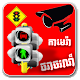 Khmer Traffic HD Live Free for PC-Windows 7,8,10 and Mac