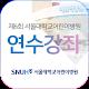 제6회 서울대학교 어린이병원 연수강좌 (app)