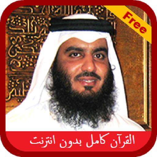 Ahmed Ajmi Full Quran Offline app (apk) free download for Android/PC/Windows