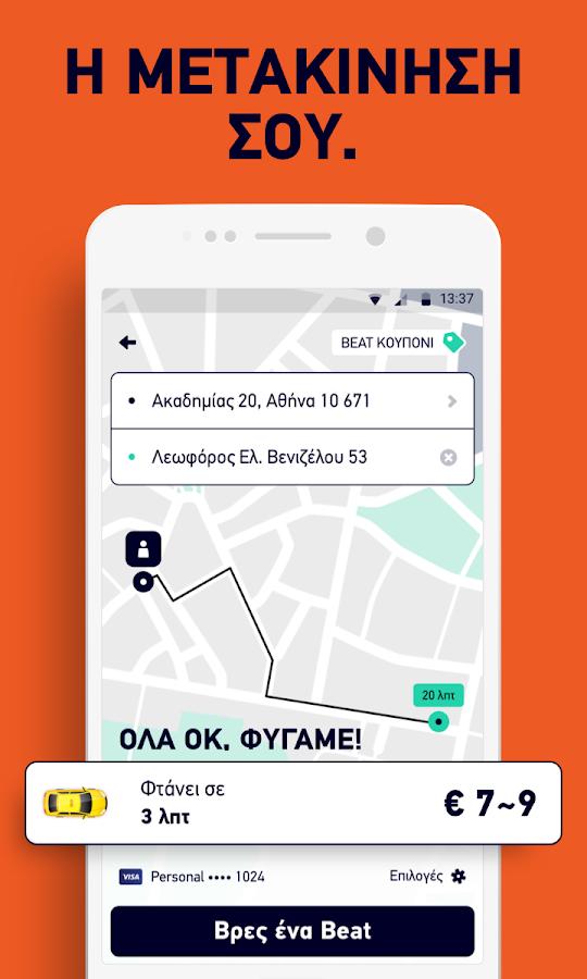 Beat App (πρώην Taxibeat) - στιγμιότυπο οθόνης