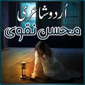 Urdu Shayari by Mohsin Naqvi