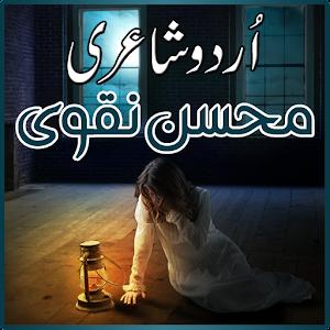 mohsin naqvi poetry books free download pdf