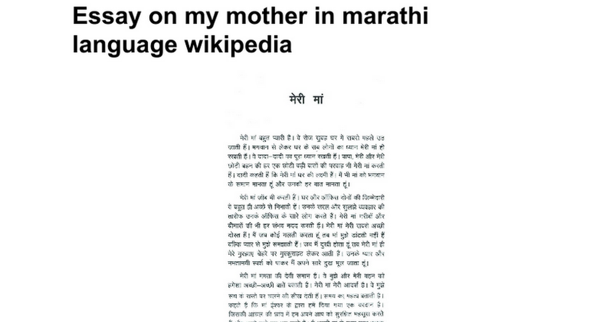 My mom essay in marathi Homework Sample