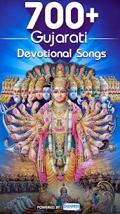 700+ ગુજરાતી ભક્તિ ગીતો - náhled
