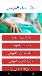دعاء شفاء المريض - náhled