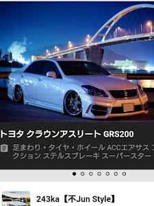 クラウンアスリート GRS200 のカスタム事例画像 243ka【不Jun Style】さんの2018年11月27日15:22の投稿