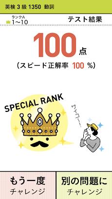 学研『ランク順 英検英単語』のおすすめ画像5