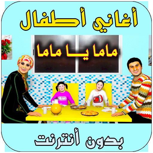 أغاني أطفال (ماما يا ماما) for PC