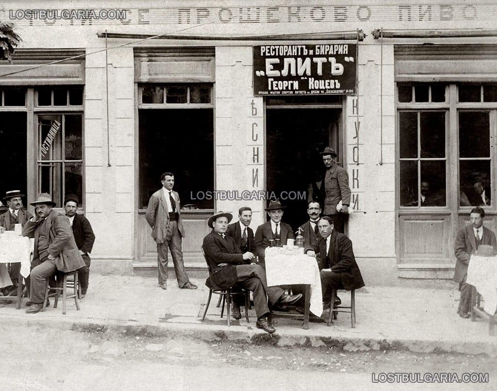 """Ресторант и бирария """"Елит"""", София, 20-те години на ХХ век"""