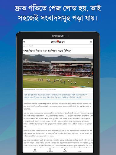 Bangla Newspapers - Bangla News App 0.0.3 screenshots 15