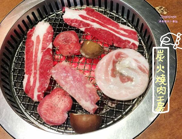 炭火燒肉工房