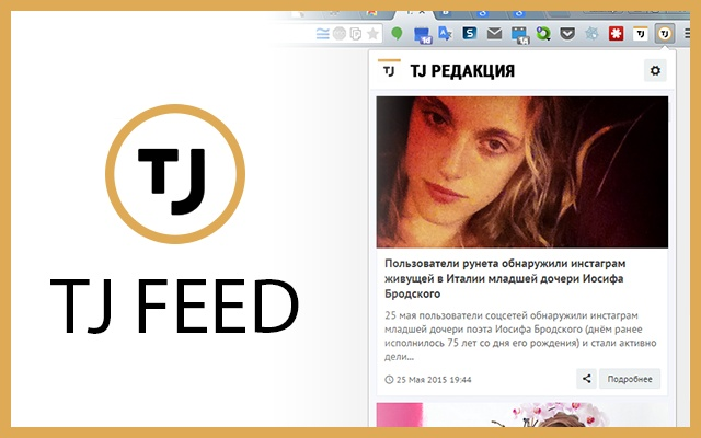 TJournal Feed - быстрые новости