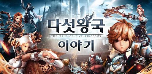 다섯왕국이야기 for PC