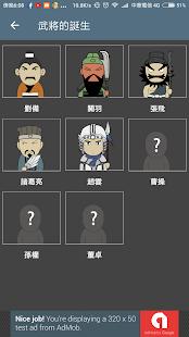 武將的誕生 : 人物產生器 ( 三國角色 ) screenshot 3